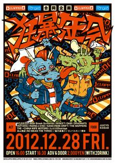 2012.12.28フライヤー.jpg